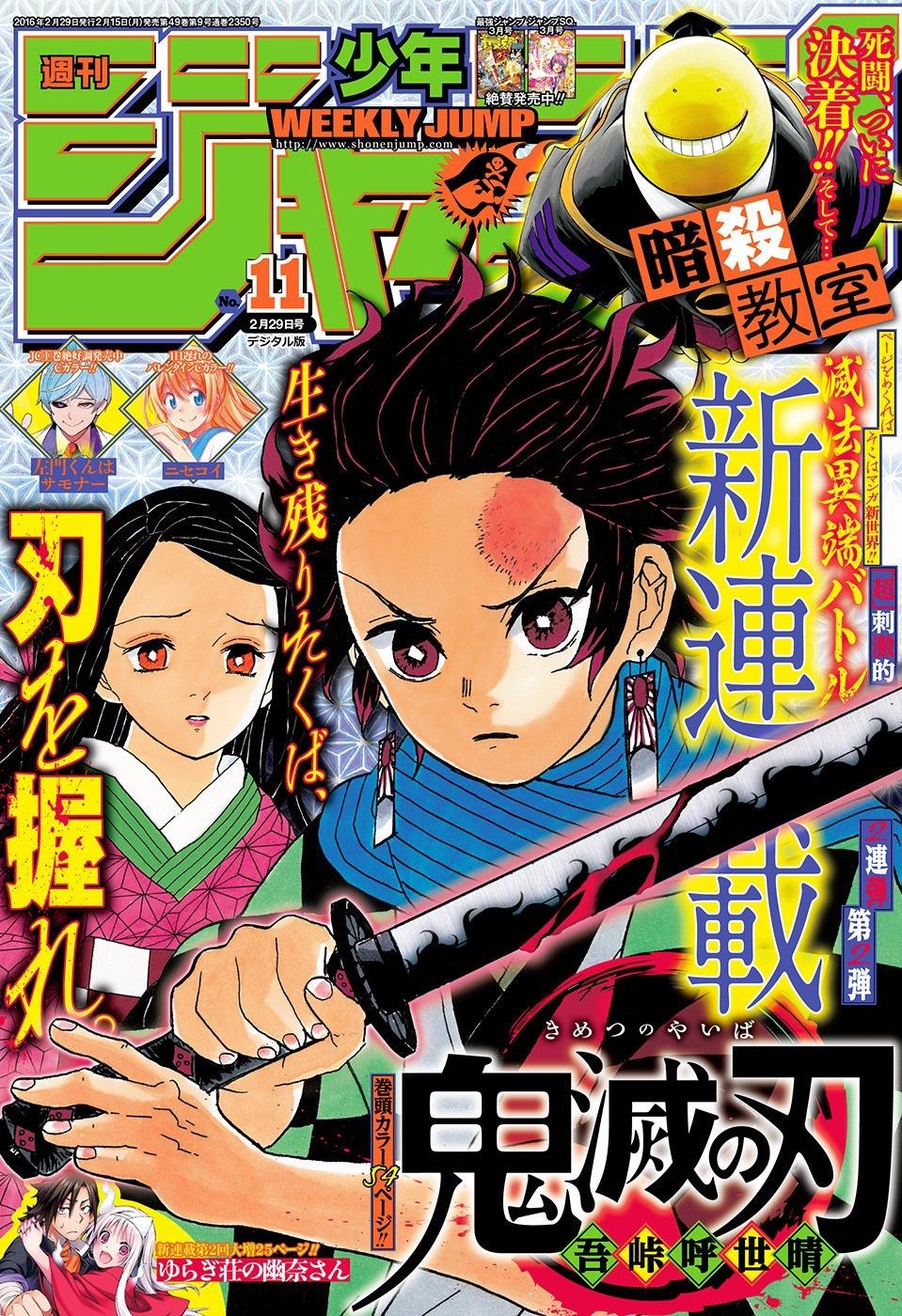 Kimetsu no Yaiba Chapter 190  Online Free Manga Read Image 1