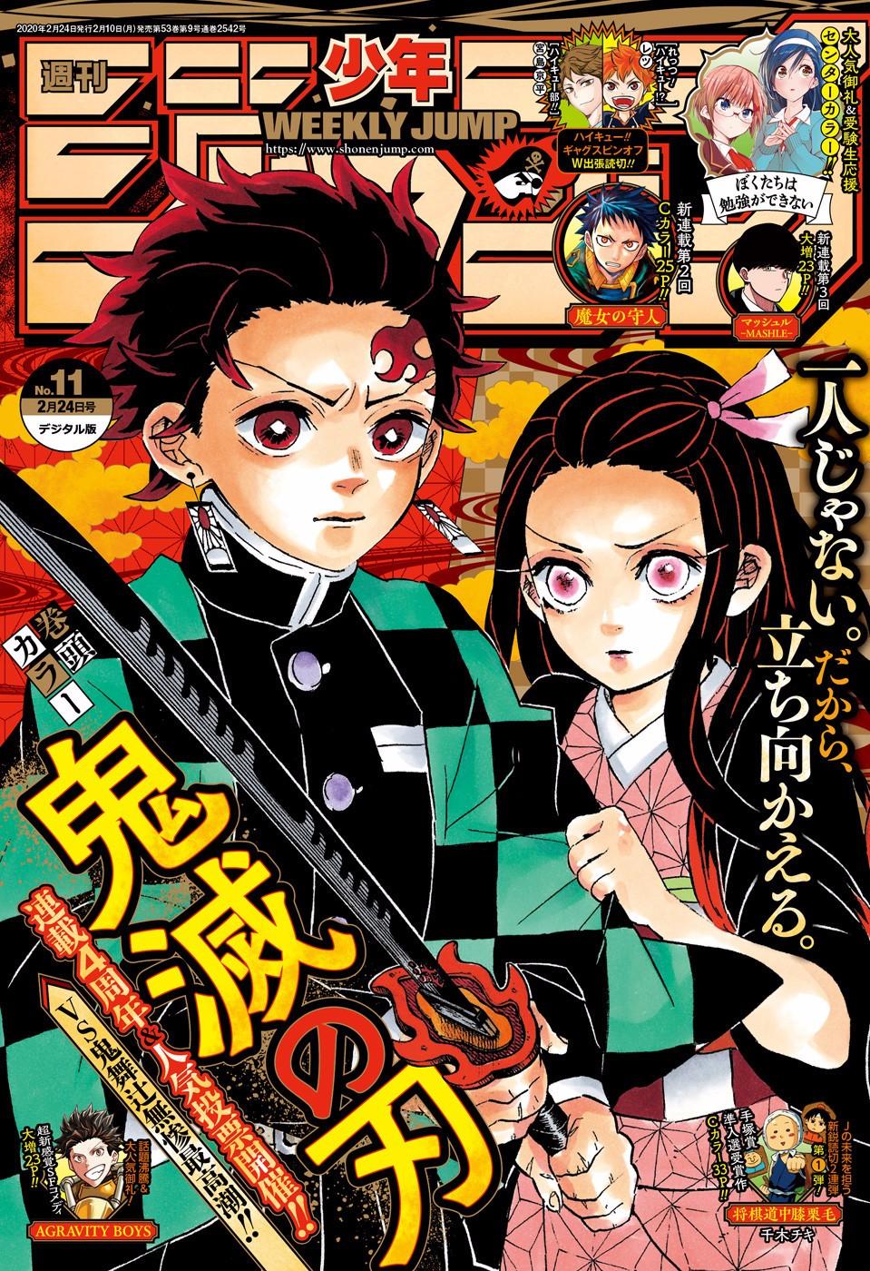 Kimetsu no Yaiba Chapter 193  Online Free Manga Read Image 1