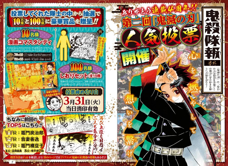 Kimetsu no Yaiba Chapter 193  Online Free Manga Read Image 24