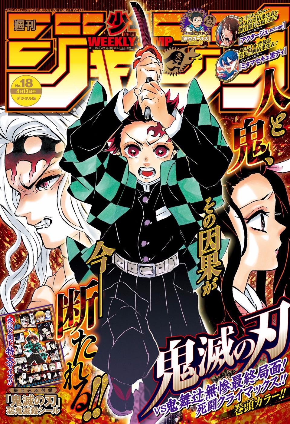Kimetsu no Yaiba Chapter 200  Online Free Manga Read Image 1