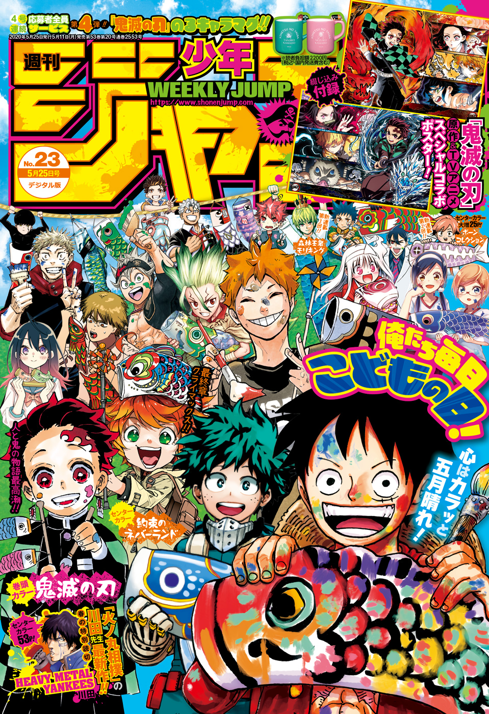 Kimetsu no Yaiba Chapter 204  Online Free Manga Read Image 1