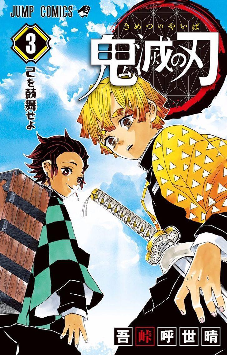 Kimetsu no Yaiba Chapter 25.6  Online Free Manga Read Image 1