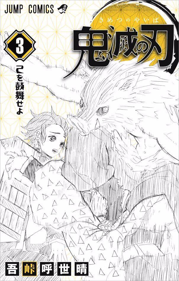 Kimetsu no Yaiba Chapter 25.6  Online Free Manga Read Image 14