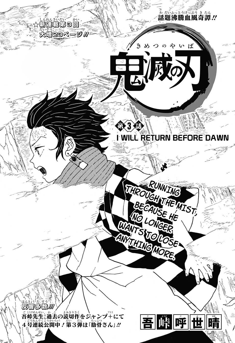 Kimetsu no Yaiba Chapter 3  Online Free Manga Read Image 1