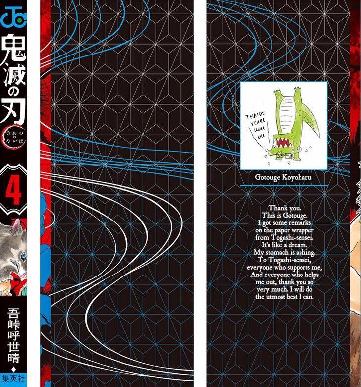 Kimetsu no Yaiba Chapter 34.5  Online Free Manga Read Image 14
