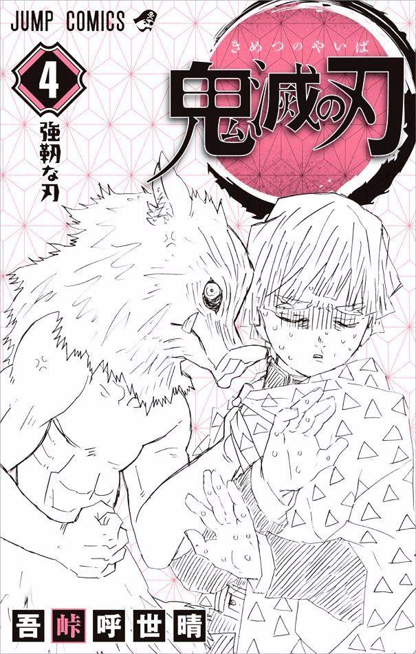 Kimetsu no Yaiba Chapter 34.5  Online Free Manga Read Image 15