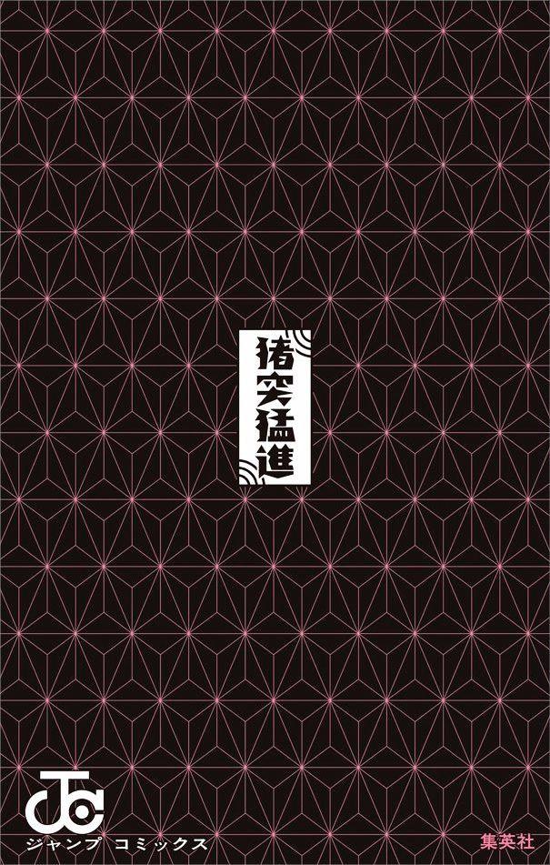 Kimetsu no Yaiba Chapter 34.5  Online Free Manga Read Image 16