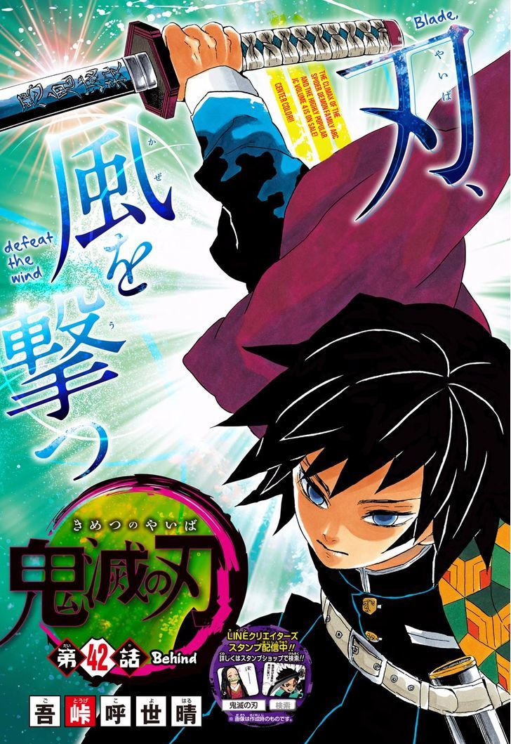 Kimetsu no Yaiba Chapter 42  Online Free Manga Read Image 1