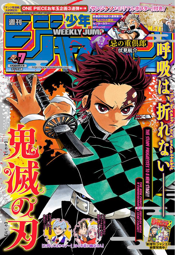 Kimetsu no Yaiba Chapter 45  Online Free Manga Read Image 1