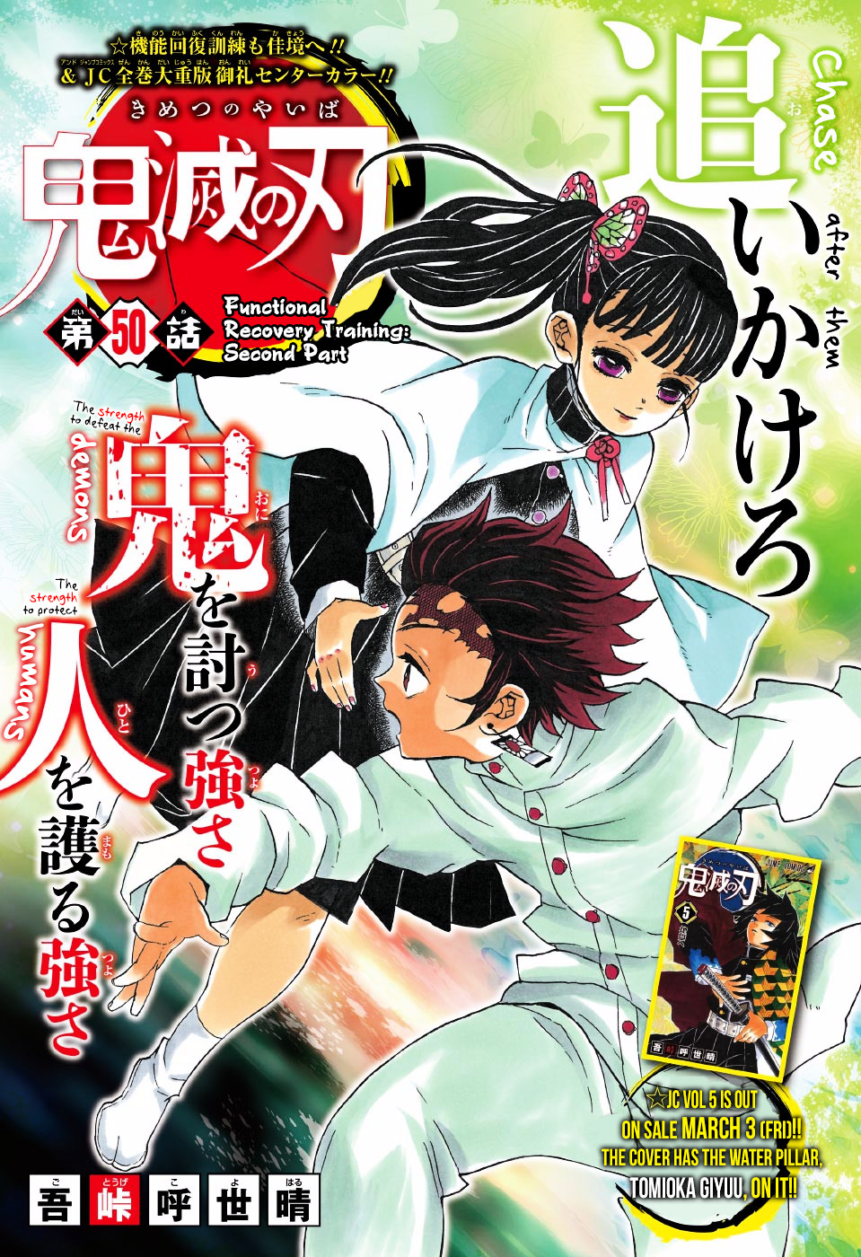 Kimetsu no Yaiba Chapter 50  Online Free Manga Read Image 1