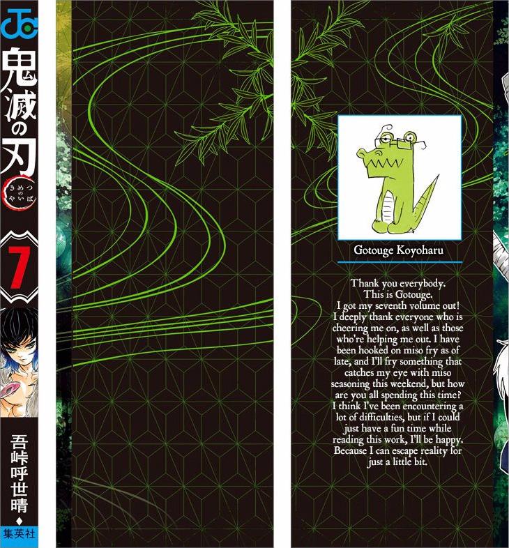 Kimetsu no Yaiba Chapter 61.5  Online Free Manga Read Image 16