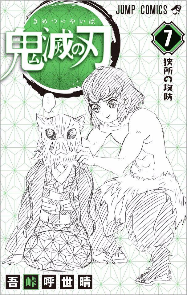 Kimetsu no Yaiba Chapter 61.5  Online Free Manga Read Image 17