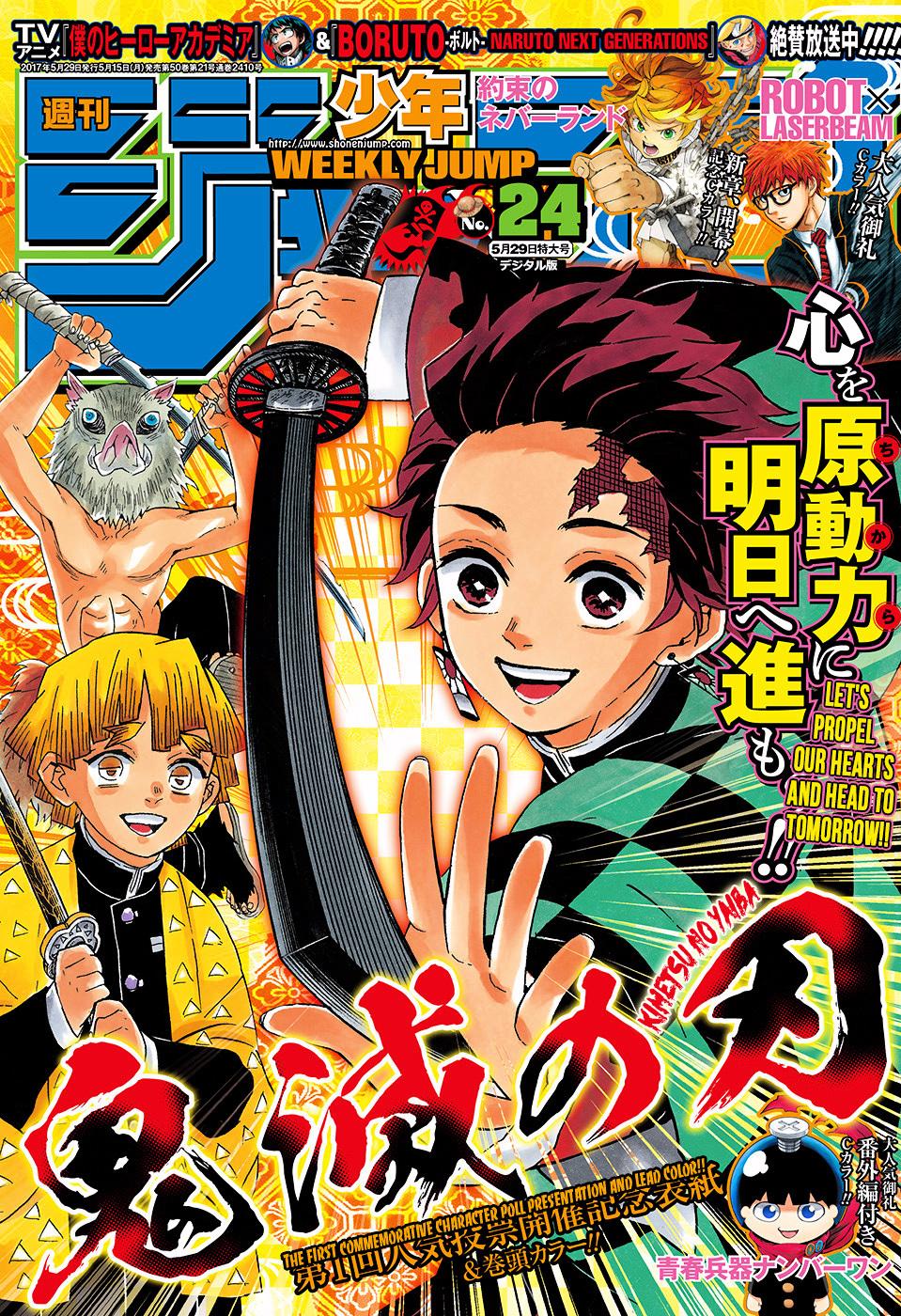 Kimetsu no Yaiba Chapter 61  Online Free Manga Read Image 1