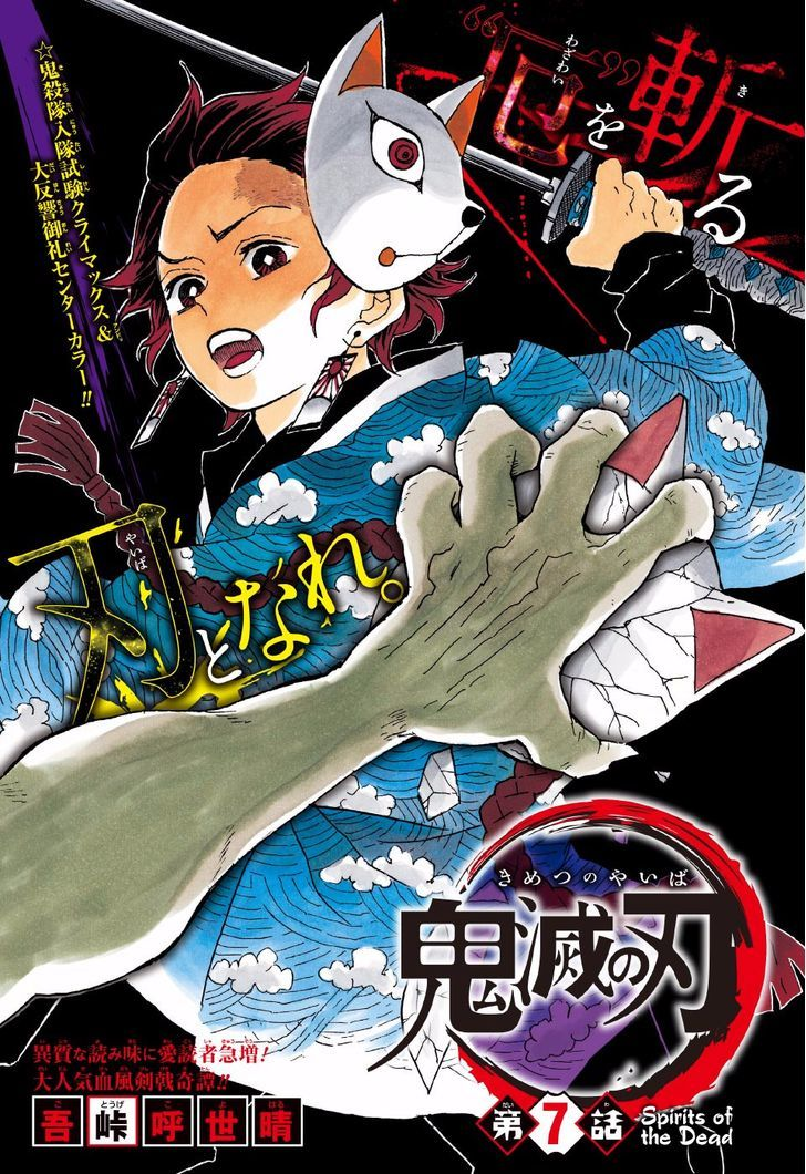 Kimetsu no Yaiba Chapter 7  Online Free Manga Read Image 1