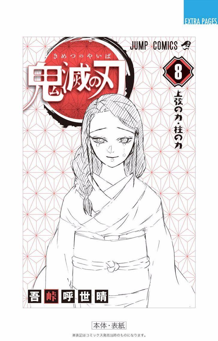 Kimetsu no Yaiba Chapter 70.5  Online Free Manga Read Image 17