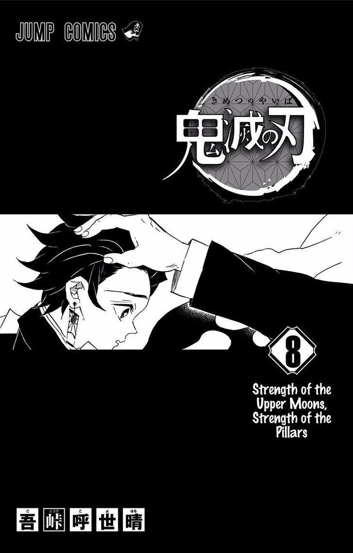Kimetsu no Yaiba Chapter 70.5  Online Free Manga Read Image 2