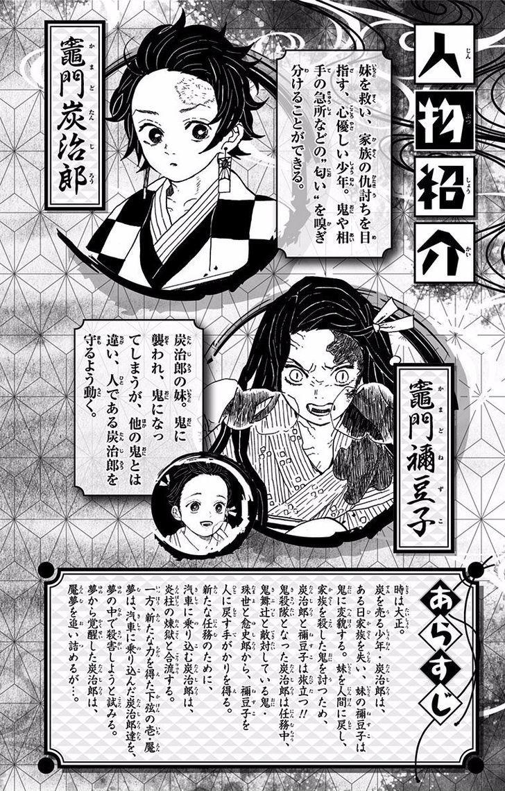 Kimetsu no Yaiba Chapter 70.5  Online Free Manga Read Image 3