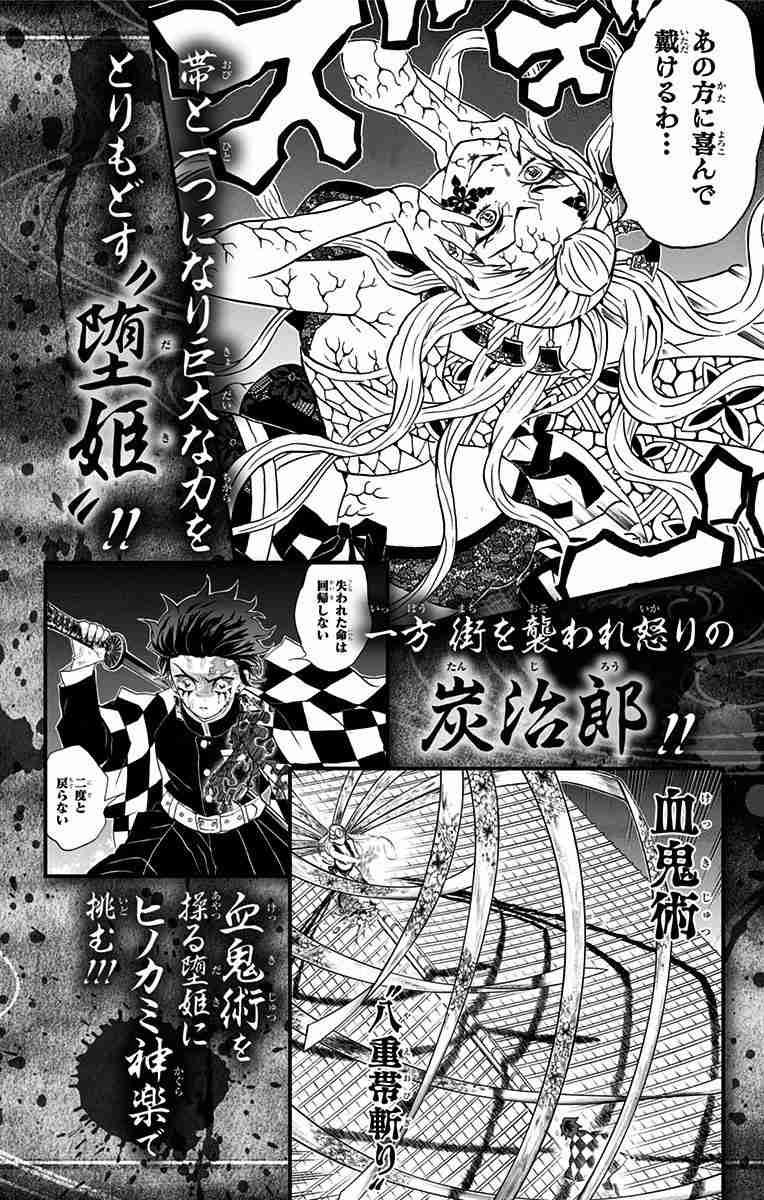Kimetsu no Yaiba Chapter 79.5  Online Free Manga Read Image 16