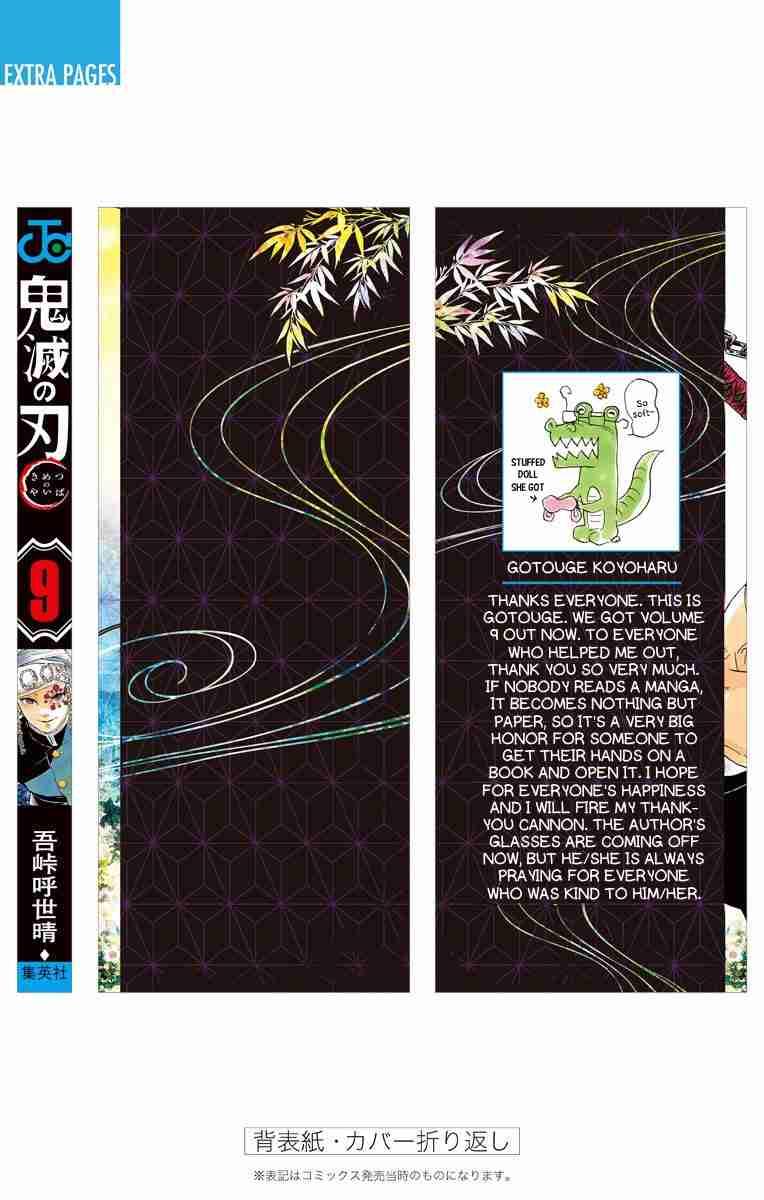 Kimetsu no Yaiba Chapter 79.5  Online Free Manga Read Image 18