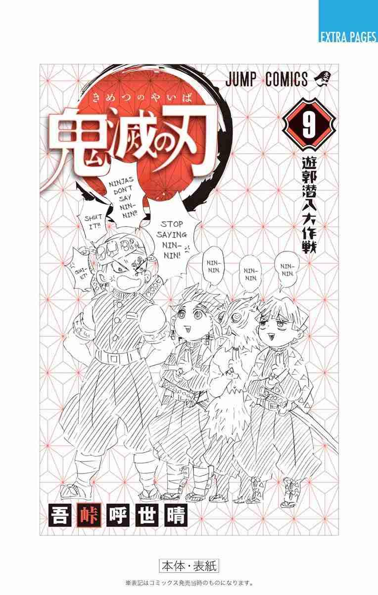 Kimetsu no Yaiba Chapter 79.5  Online Free Manga Read Image 19