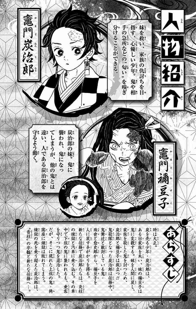 Kimetsu no Yaiba Chapter 79.5  Online Free Manga Read Image 3