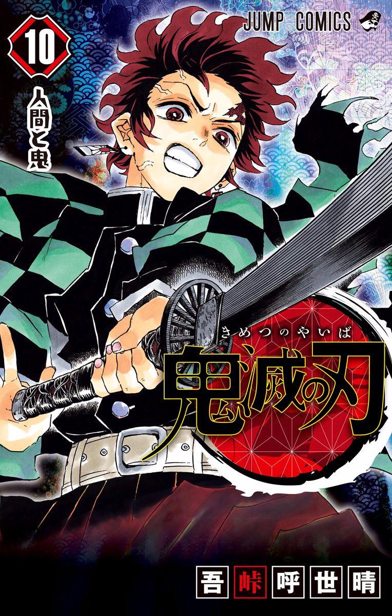 Kimetsu no Yaiba Chapter 88.5  Online Free Manga Read Image 1