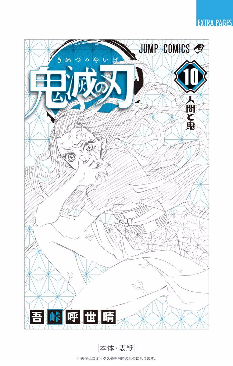 Kimetsu no Yaiba Chapter 88.5  Online Free Manga Read Image 16
