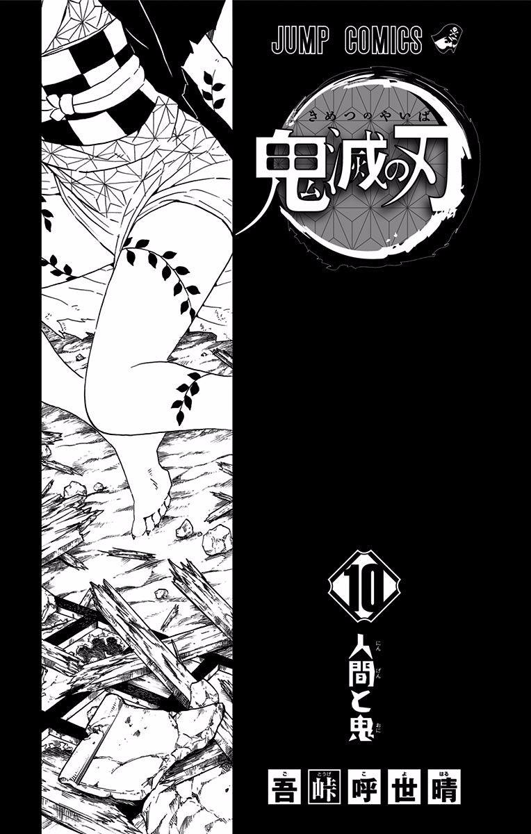 Kimetsu no Yaiba Chapter 88.5  Online Free Manga Read Image 2