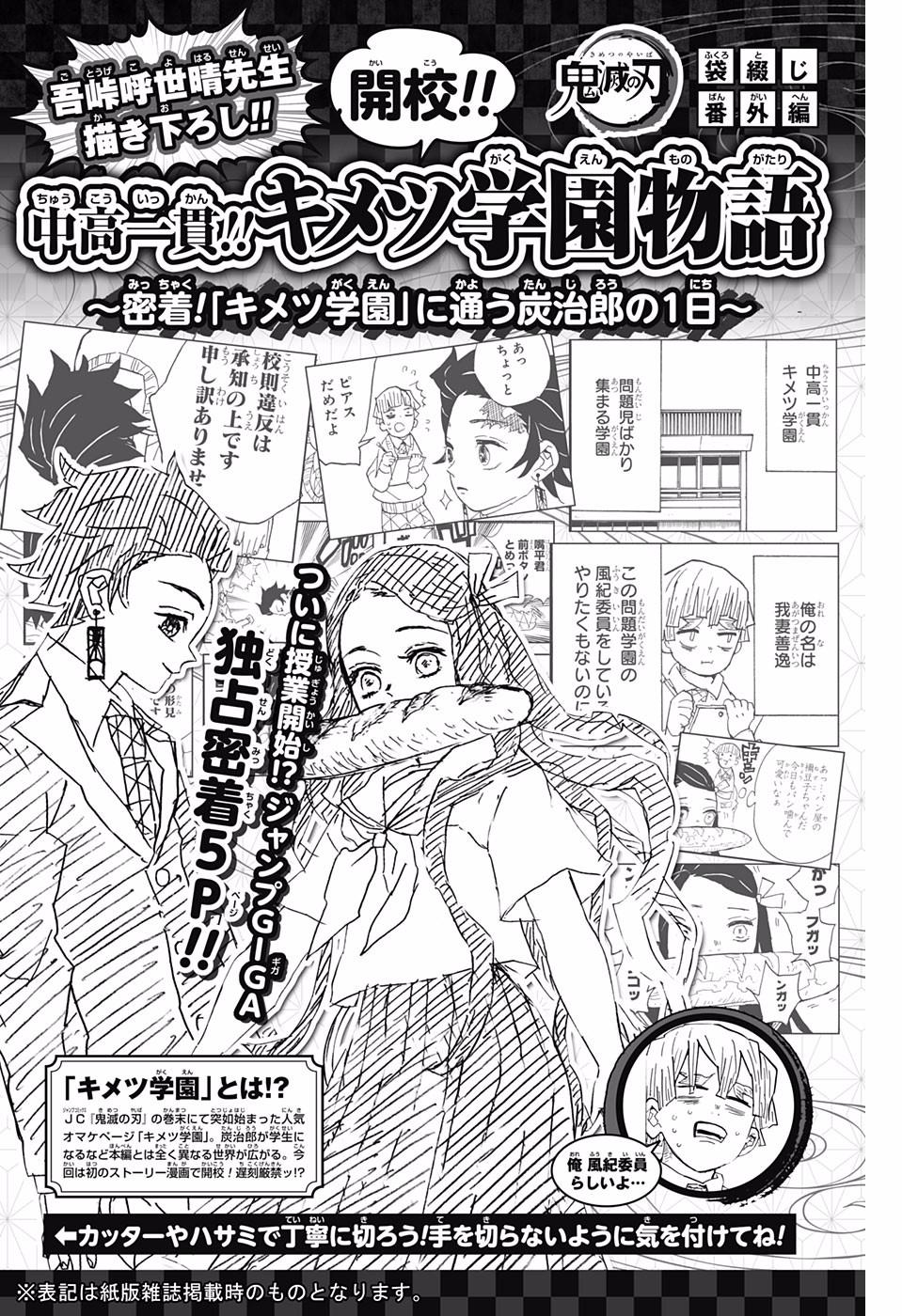 Kimetsu no Yaiba Chapter 95.5  Online Free Manga Read Image 1
