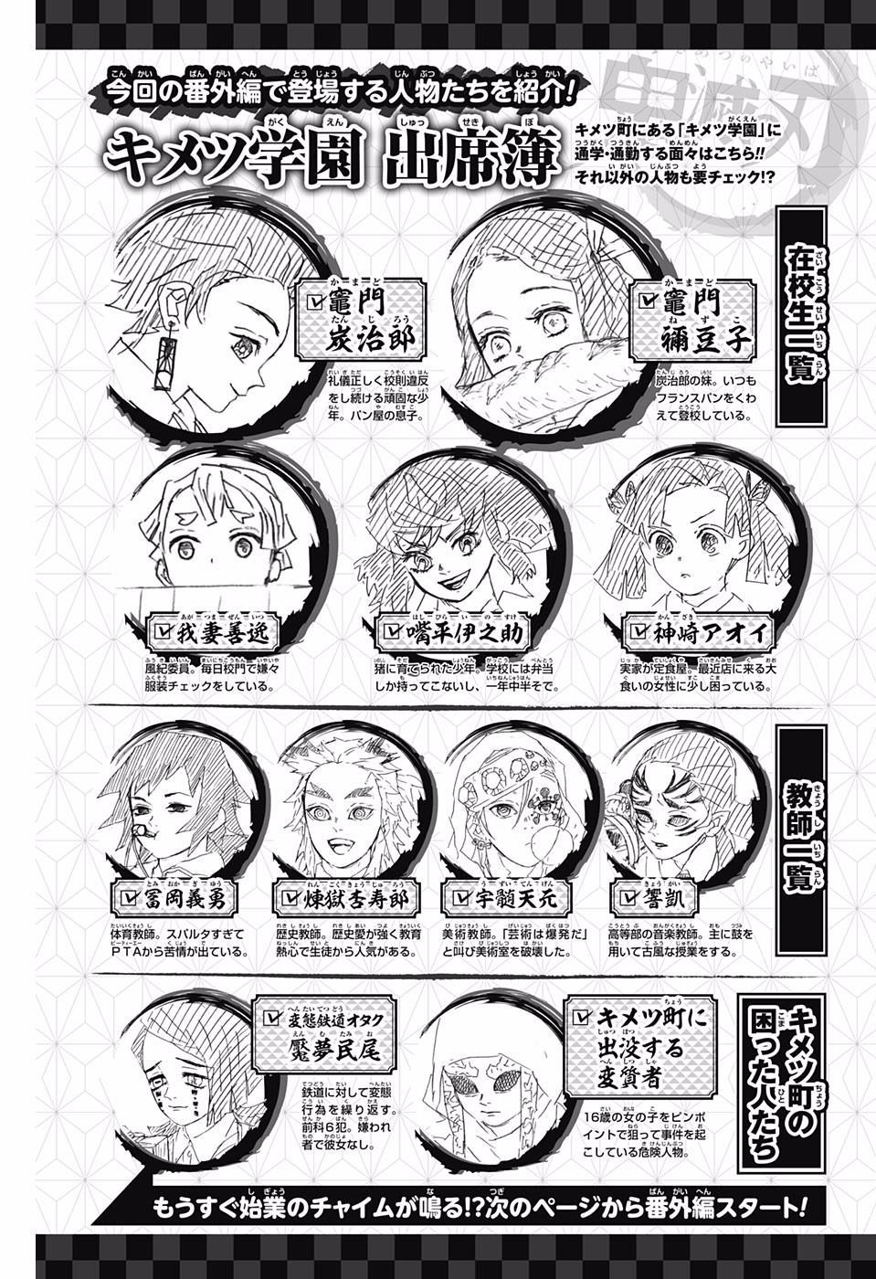 Kimetsu no Yaiba Chapter 95.5  Online Free Manga Read Image 2