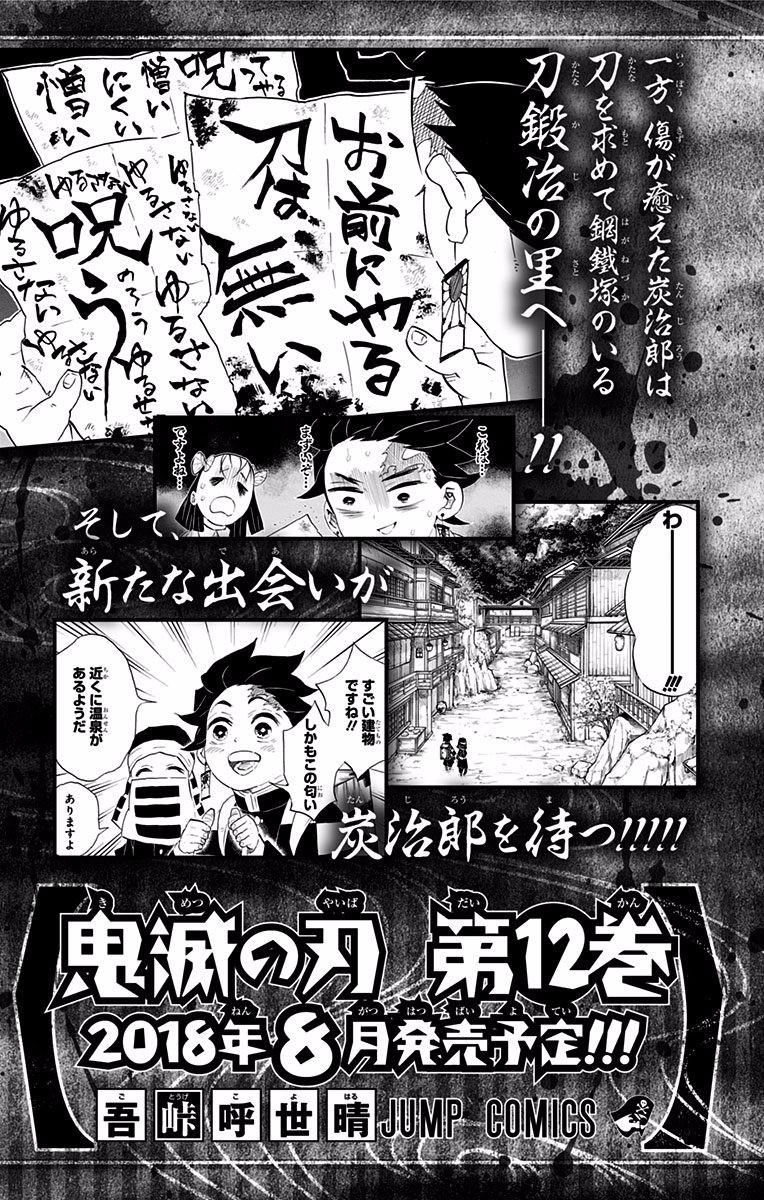 Kimetsu no Yaiba Chapter 97.5  Online Free Manga Read Image 15