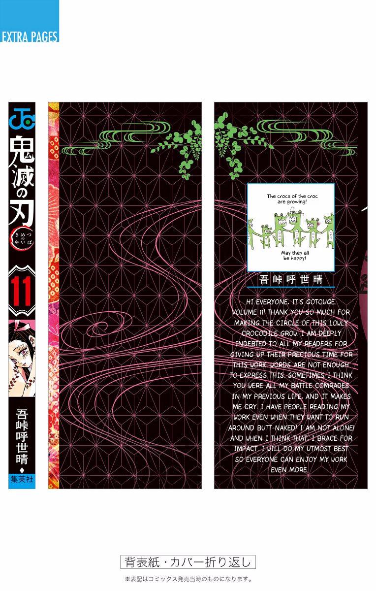 Kimetsu no Yaiba Chapter 97.5  Online Free Manga Read Image 16