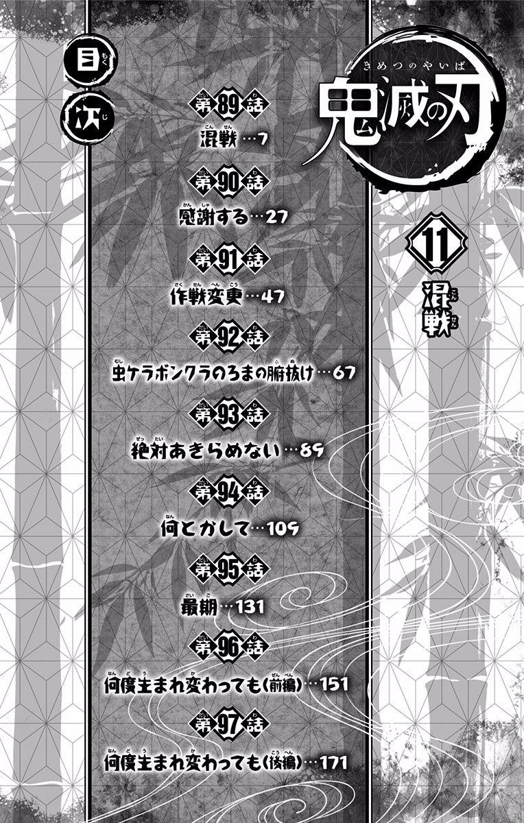 Kimetsu no Yaiba Chapter 97.5  Online Free Manga Read Image 5