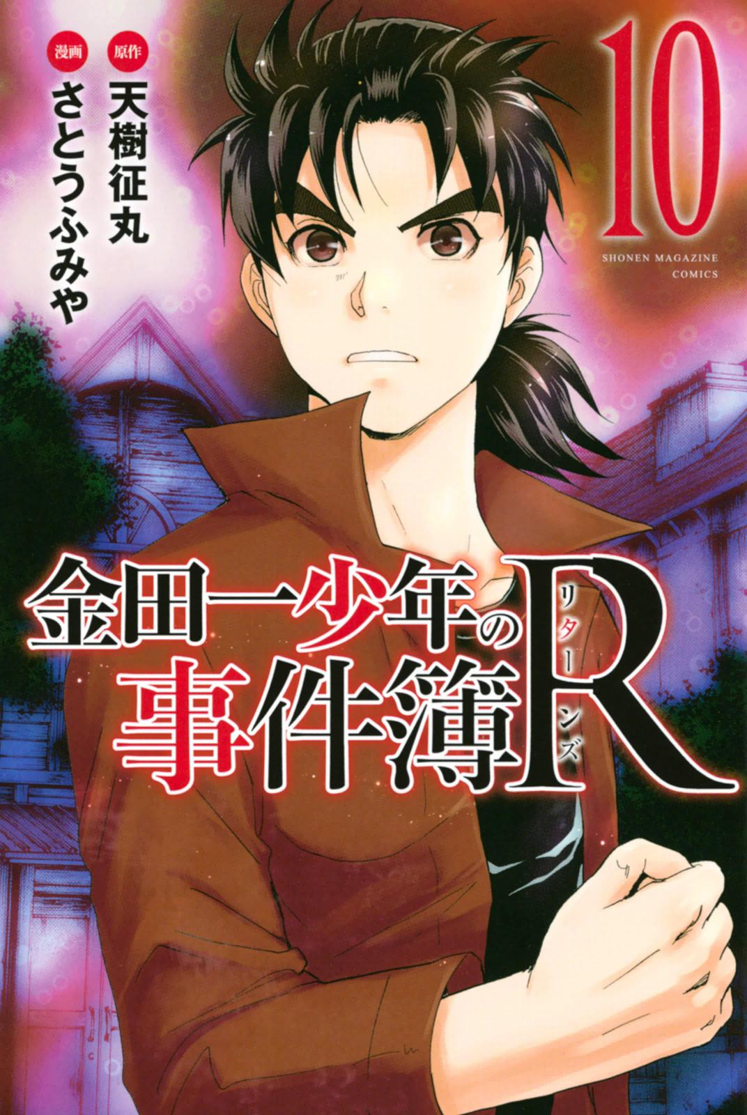 Kindaichi Shounen no Jikenbo R Chapter 88  Online Free Manga Read Image 1