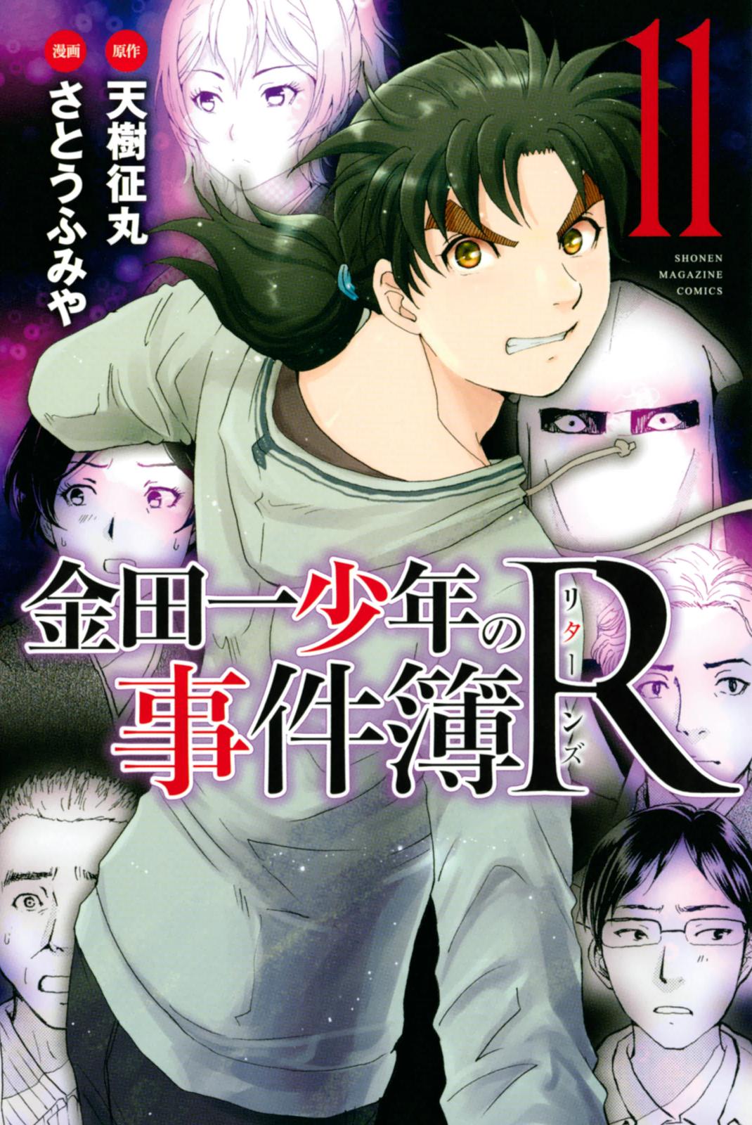 Kindaichi Shounen no Jikenbo R Chapter 89  Online Free Manga Read Image 1
