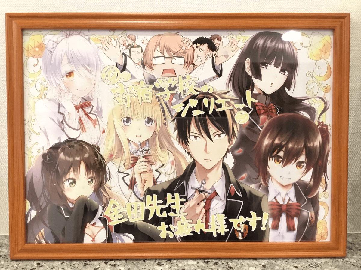 Kishuku Gakkou No Juliet Chapter 119.5  Online Free Manga Read Image 22