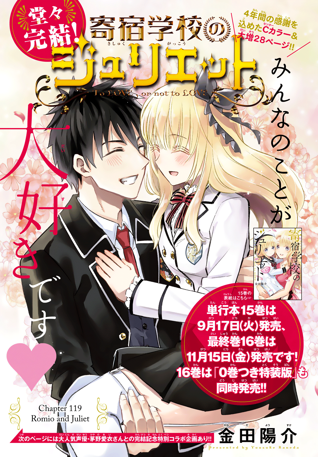 Kishuku Gakkou No Juliet Chapter 119  Online Free Manga Read Image 1
