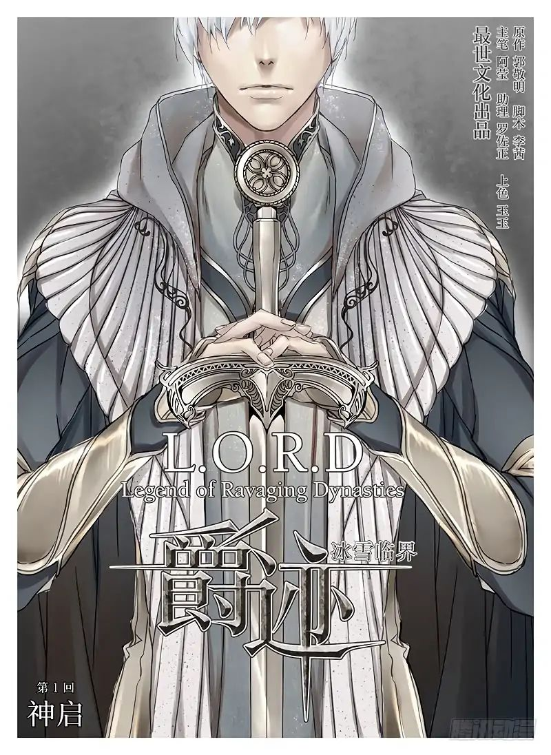 LORD Legend of Ravaging Dynasties Chapter 1.1  Online Free Manga Read Image 2
