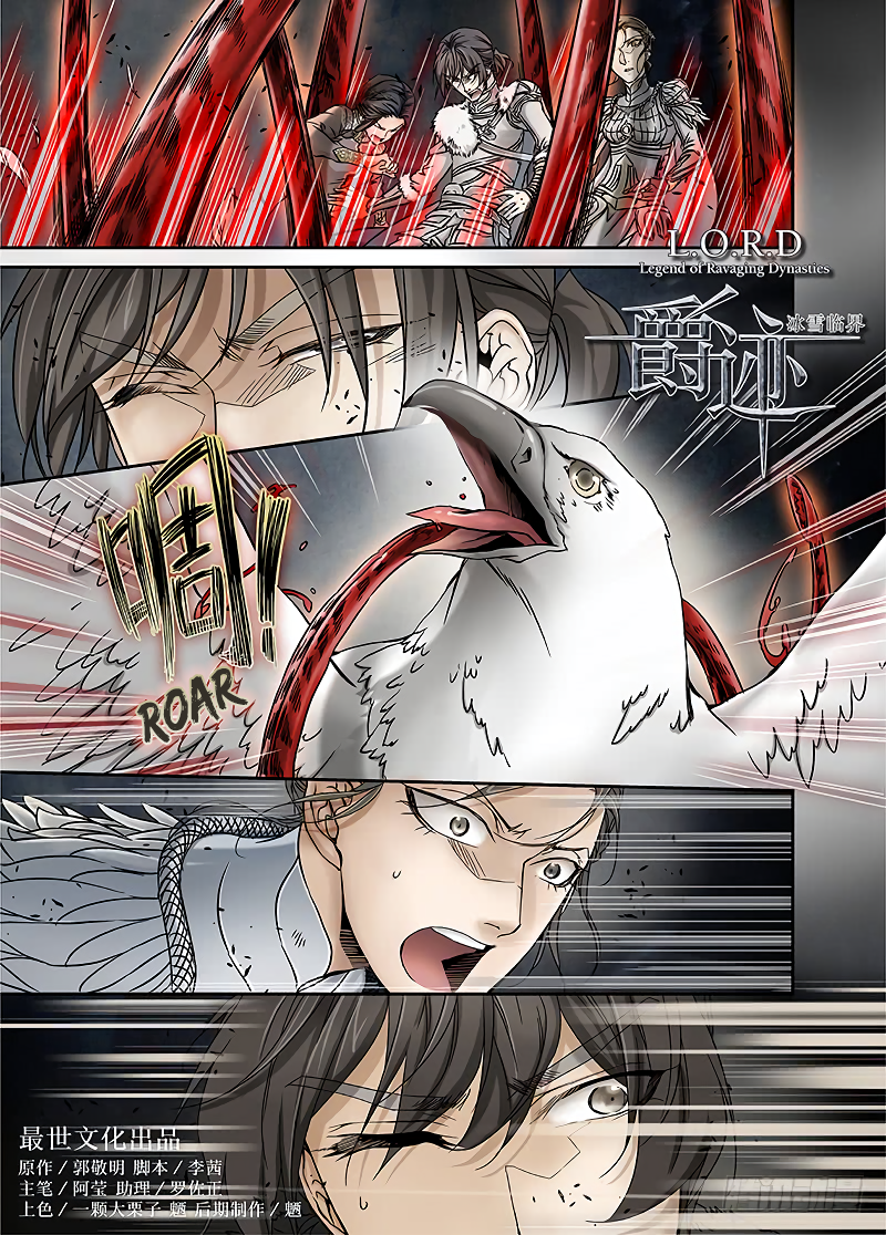 LORD Legend of Ravaging Dynasties Chapter 12.1  Online Free Manga Read Image 3