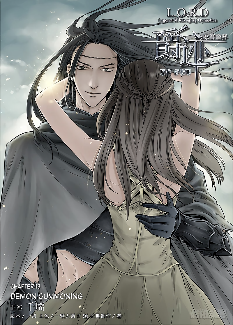 LORD Legend of Ravaging Dynasties Chapter 13.1  Online Free Manga Read Image 2
