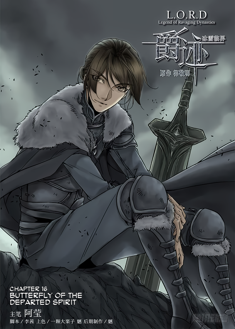 LORD Legend of Ravaging Dynasties Chapter 16  Online Free Manga Read Image 2