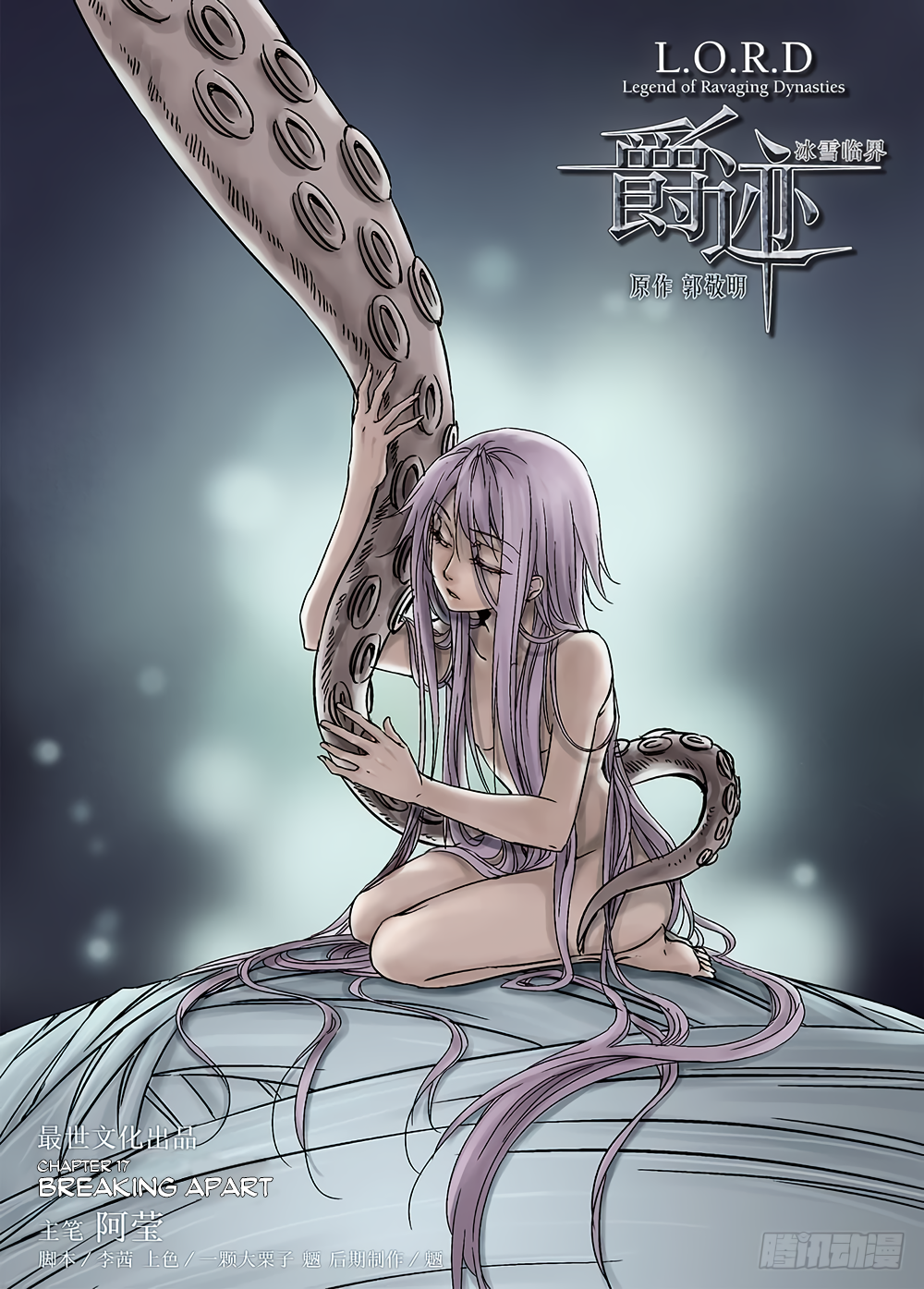 LORD Legend of Ravaging Dynasties Chapter 17  Online Free Manga Read Image 2