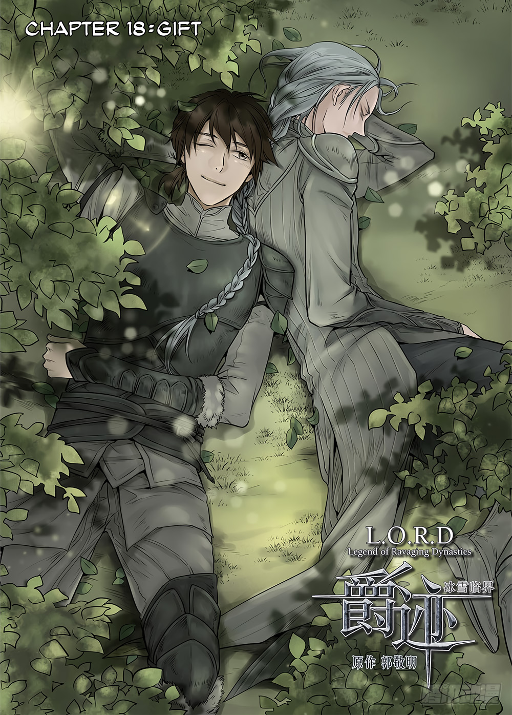 LORD Legend of Ravaging Dynasties Chapter 18.1  Online Free Manga Read Image 1