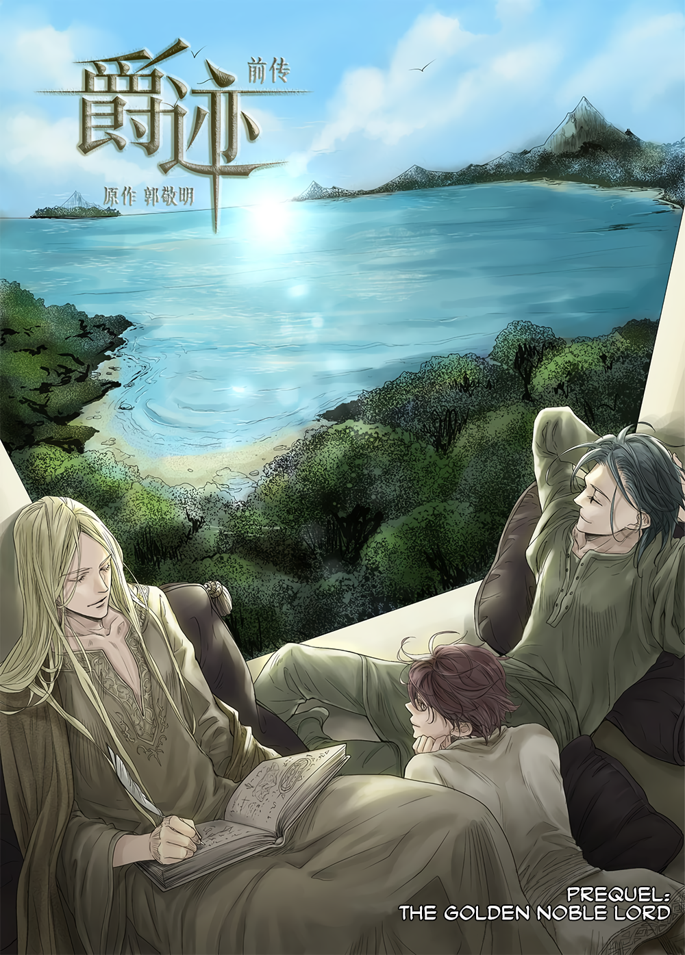 LORD Legend of Ravaging Dynasties Chapter 19.1  Online Free Manga Read Image 2