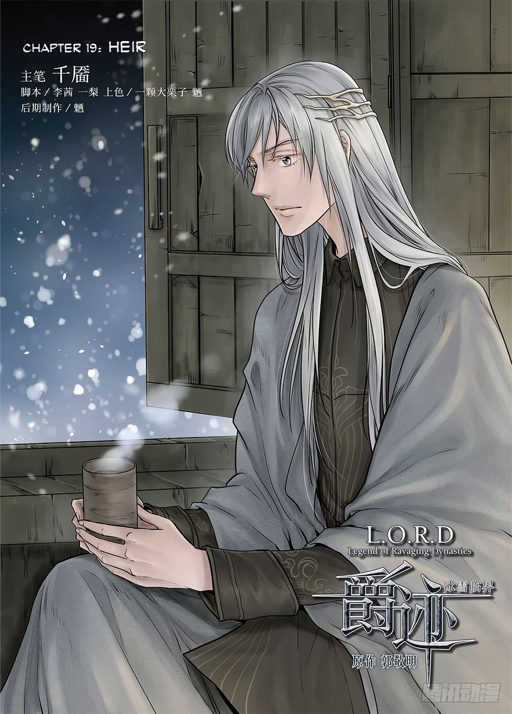 LORD Legend of Ravaging Dynasties Chapter 19.2  Online Free Manga Read Image 2