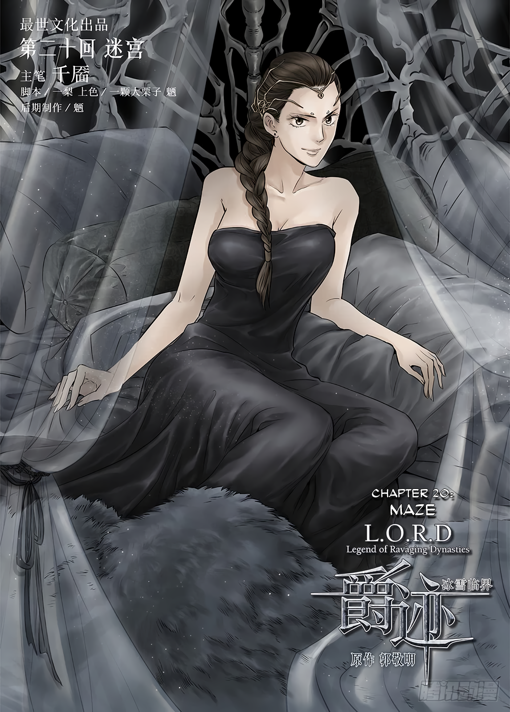LORD Legend of Ravaging Dynasties Chapter 20.1  Online Free Manga Read Image 2
