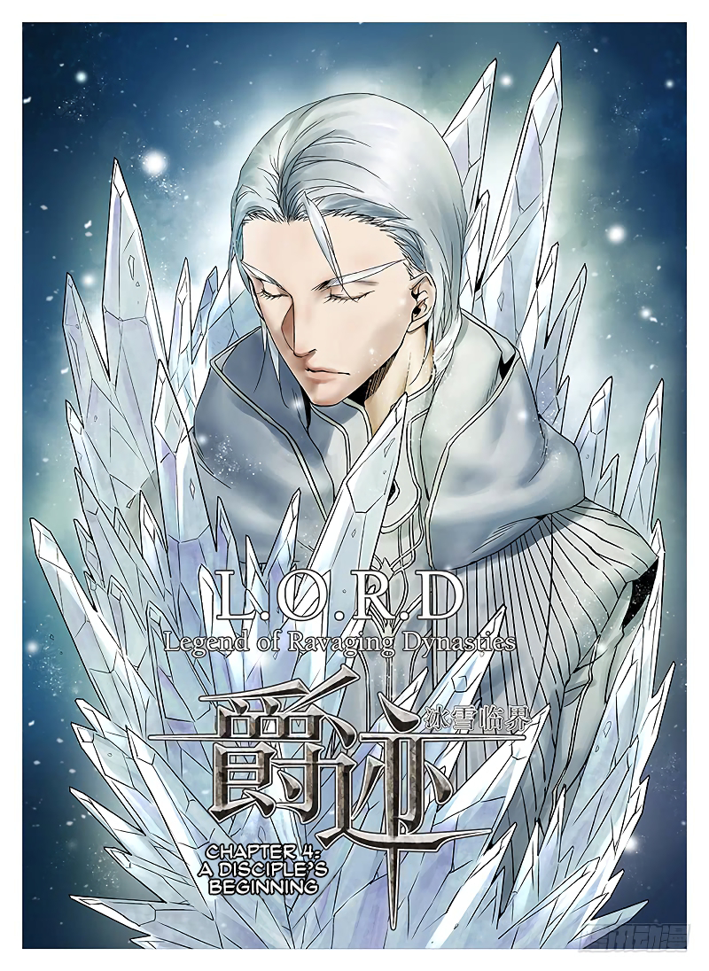 LORD Legend of Ravaging Dynasties Chapter 4.2  Online Free Manga Read Image 2