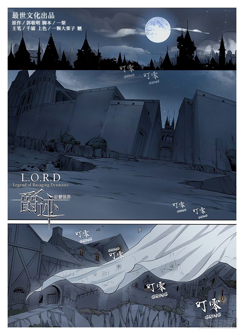 LORD Legend of Ravaging Dynasties Chapter 5.2  Online Free Manga Read Image 3