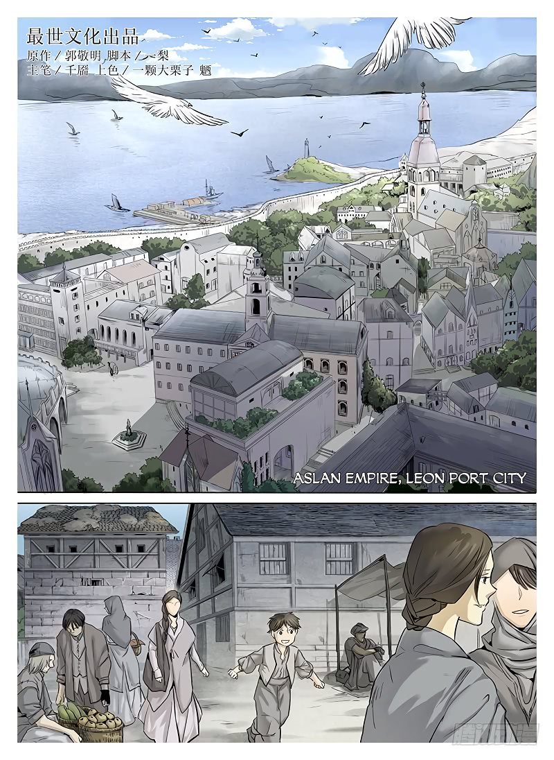 LORD Legend of Ravaging Dynasties Chapter 5  Online Free Manga Read Image 3