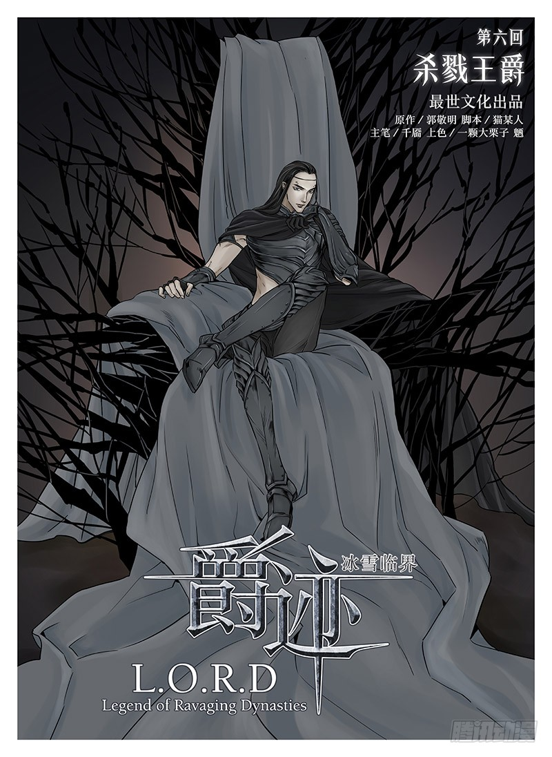 LORD Legend of Ravaging Dynasties Chapter 6.2  Online Free Manga Read Image 2